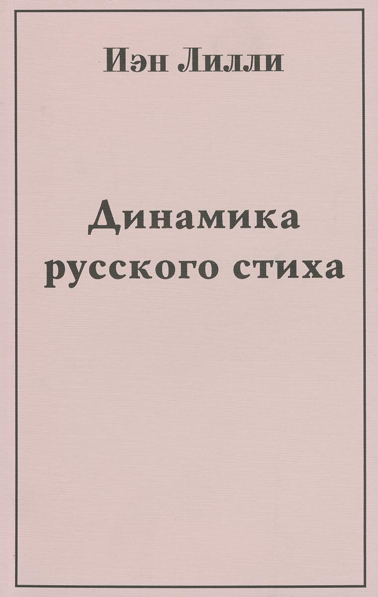 Динамика русского стиха