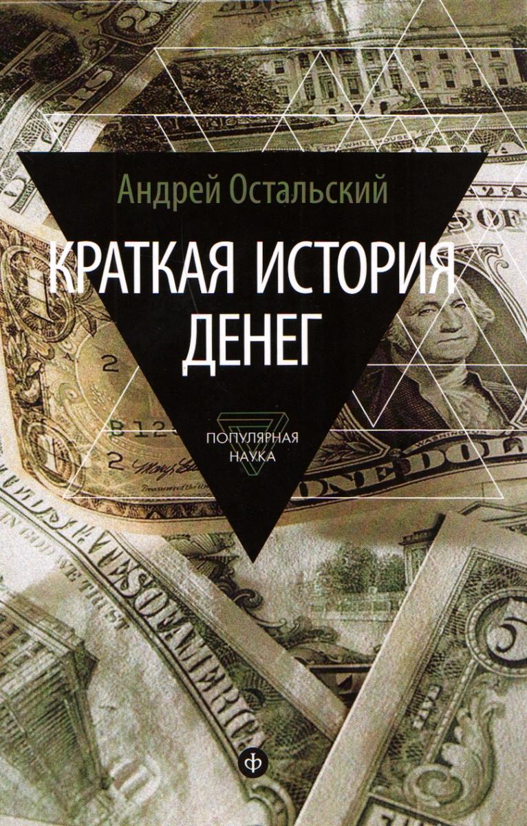 Краткая история денег. Откуда они взялись? Как работают? Как изменятся в будущем?
