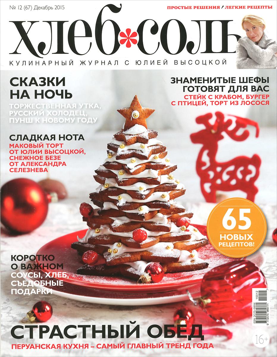 ХлебСоль, №12(67), декабрь 2015