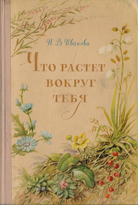 Что растет вокруг тебя. Определитель растений12296407Много растений встречаете вы в лесу, на лугу, в поле и на болоте. Некоторые из них хорошо вам знакомы: душистый ландыш, скромный одуванчик, синий василёк и дикая роза-шиповник, щавель, земляника и малина, черника и брусника и другие столь же обычные растения. Но уже в букетах, собранных ранней весной в лесу или летом где-нибудь на лугу, есть много растений, названия которых вам неизвестны. А между тем массу интересных сведений об их жизни и свойствах можно было бы найти в книгах, если узнать их названия. Повсюду встречаются полезные растения - съедобные и лекарственные. Немало и вредных - ядовитых растений и сорняков. И чтобы узнать как можно больше о растениях, надо пройти первую ступень знакомства с ними: определить названия незнакомых растений. В этом и поможет вам настоящая книга.