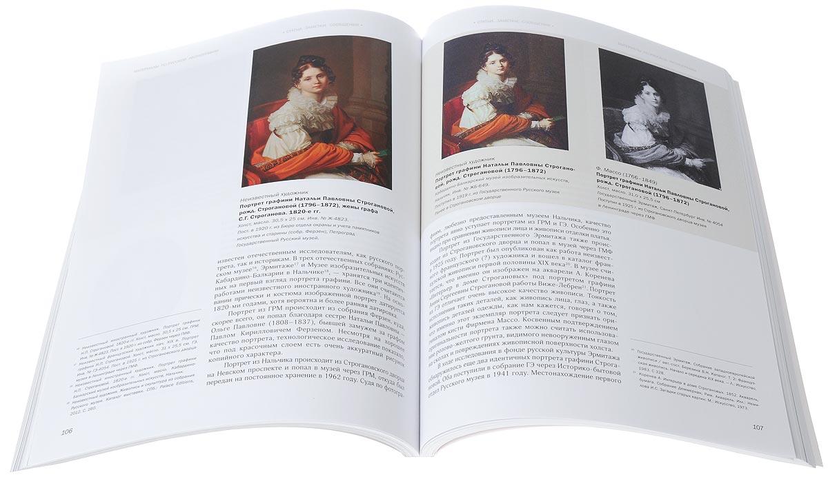Русские портреты XVIII - начала ХХ вв. Материалы по иконографии