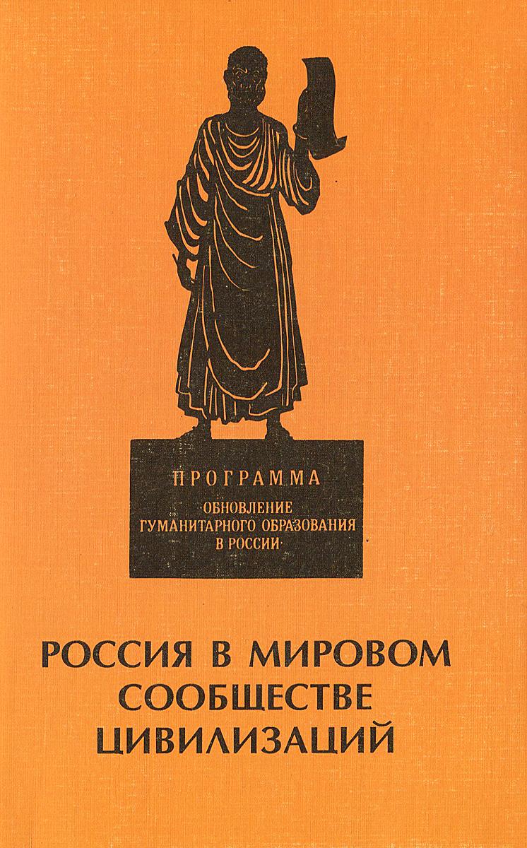 Россия в мировом сообществе цивилизаций. Учебное пособие