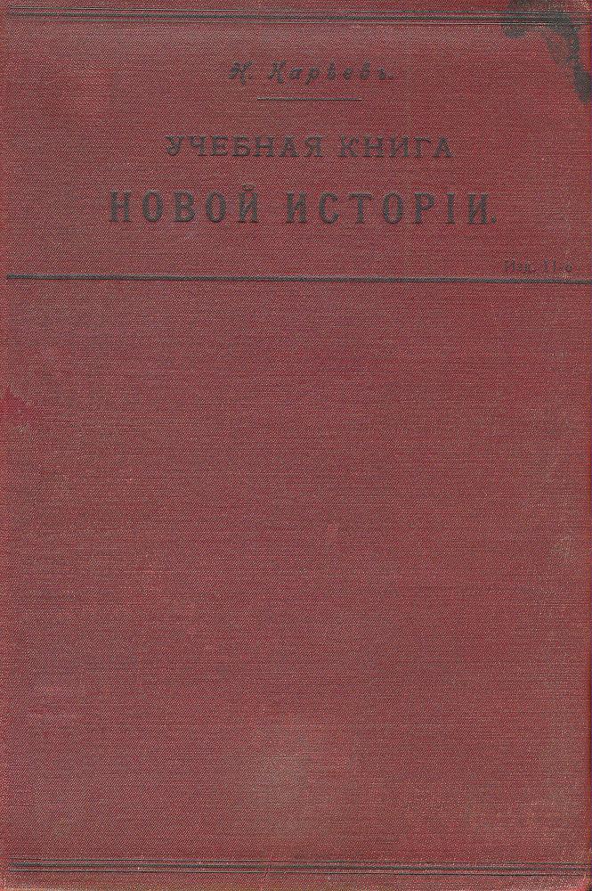 Учебная книга новой истории