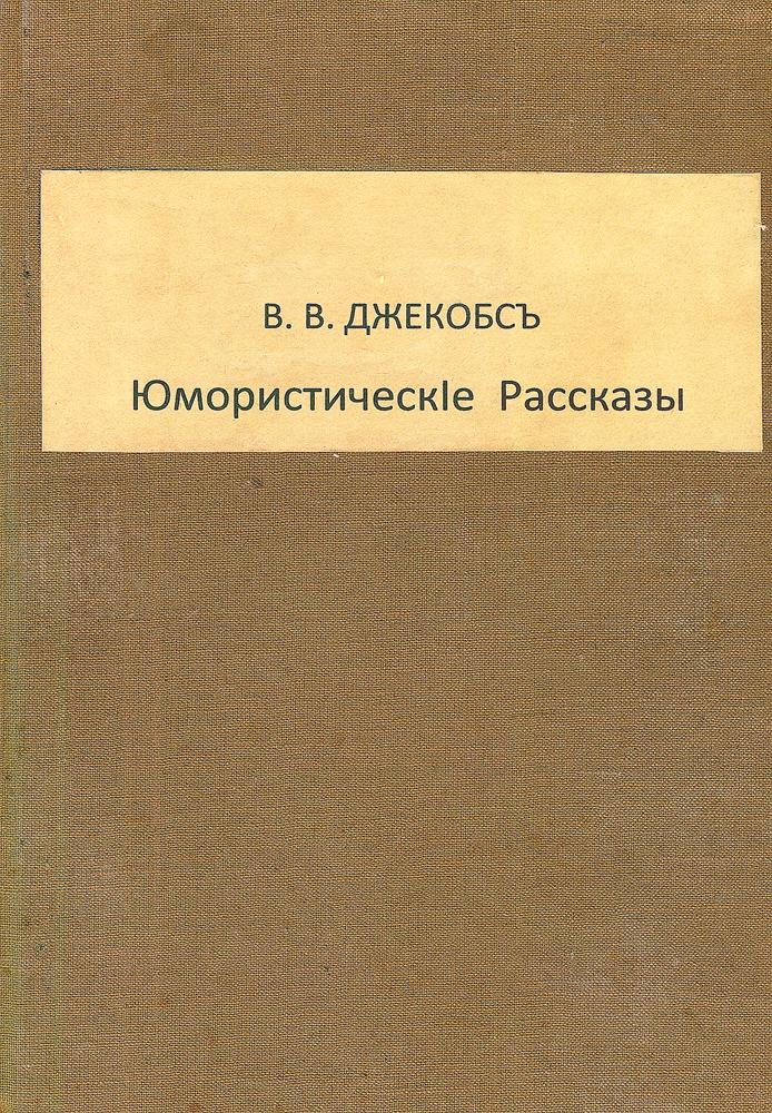 В. В. Джекобс. Юмористические рассказы
