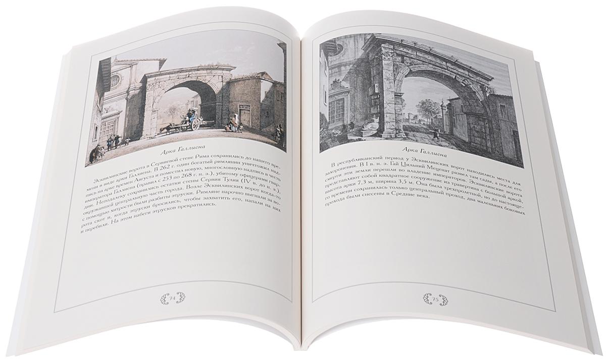 Рим и его окрестности