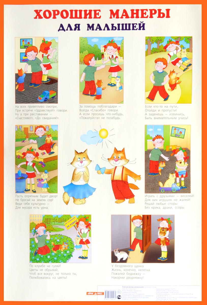 Хорошие манеры для малышей. Наглядное пособие