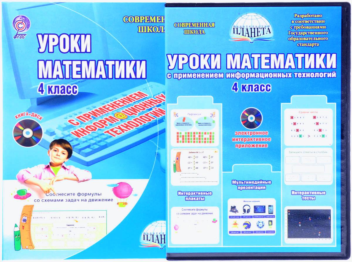 Уроки математики с применением информационных технологий. 4 класс (+ CD-ROM)12296407В сборнике представлены уроки математики для 4 класса, разработанные в соответствии с требованиями стандарта второго поколения. Авторы сборника на примере конкретных тем показывают основные этапы конструирования урока в соответствии с требованиями ФГОС НОО. Даны цели урока, предметные и метапредметные (регулятивные, познавательные, коммуникативные) результаты, приведены различные формы организации деятельности обучающихся на уроке. Книга дополнена электронным приложением (CD-диск), на котором представлены мультимедийные презентации, сопровождающие каждый урок. Презентации позволят учителю визуализировать процесс познания, стимулировать интеллектуальную деятельность детей, сделают уроки яркими, интересными, запоминающимися и продуктивными. CD-диск можно использовать как при помощи мультимедийного проектора и экрана, так и при помощи интерактивной доски любого типа. Данное методическое пособие предназначено для учителей начальных классов, методистов, слушателей системы...