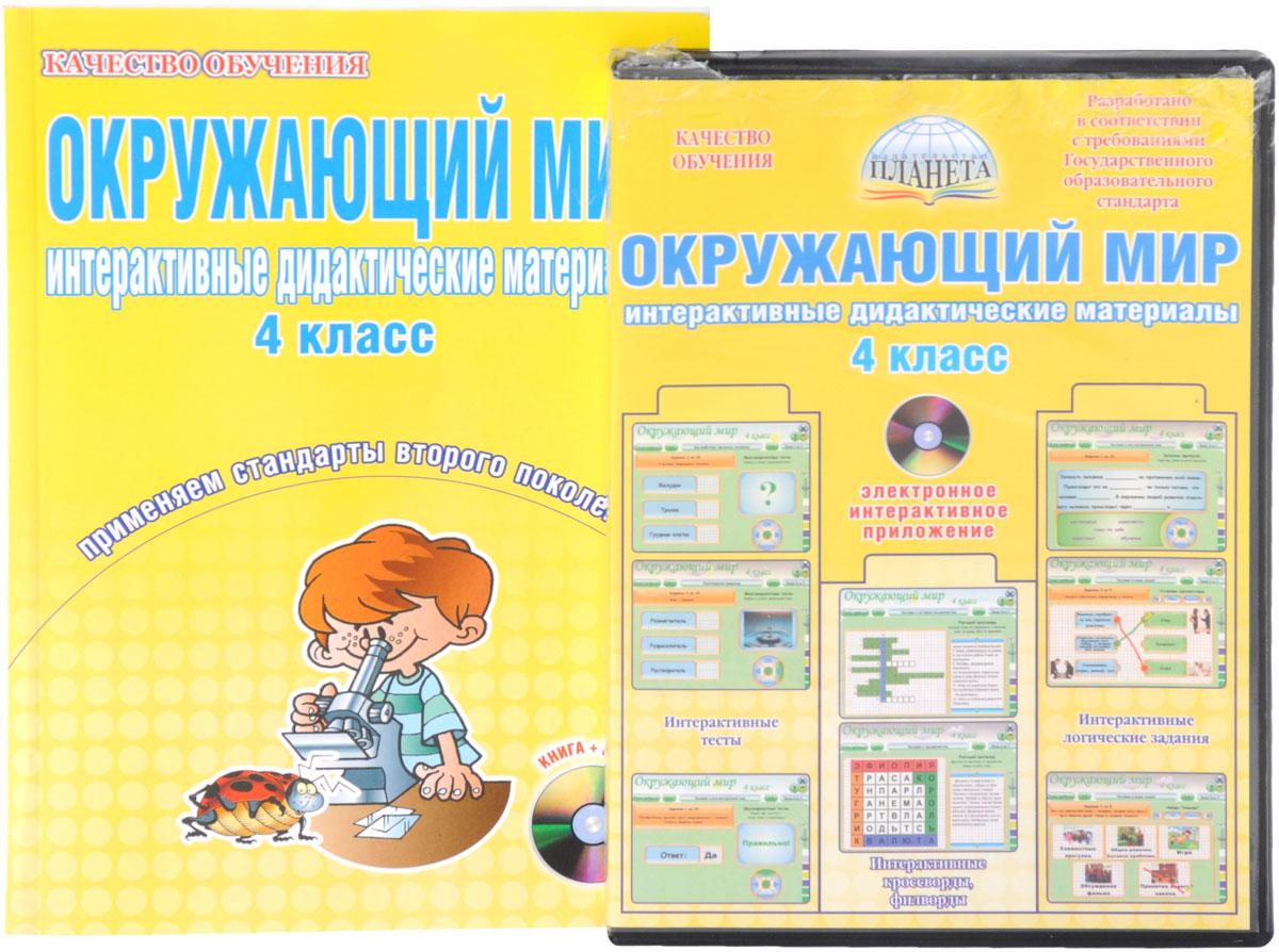 Окружающий мир. 4 класс. Интерактивные дидактические материалы. Тесты, кроссворды, филворды, логические задания (+ CD-ROM)