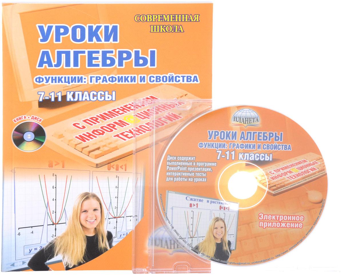 Уроки алгебры с применением информационных технологий. Функции. Графики и свойства. 7-11 классы (+ CD-ROM)