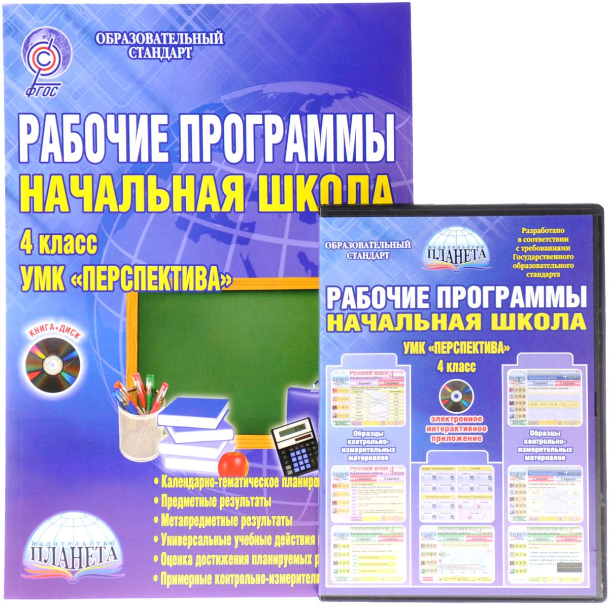 Начальная школа. 4 класс. Рабочие программы (+ CD-ROM)
