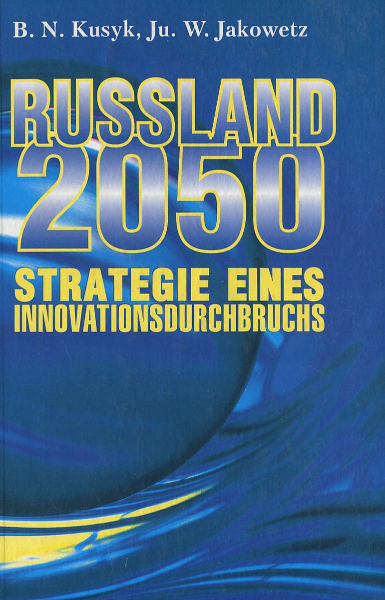 Russland-2050: Strategie eines Innovationsdurchbruchs