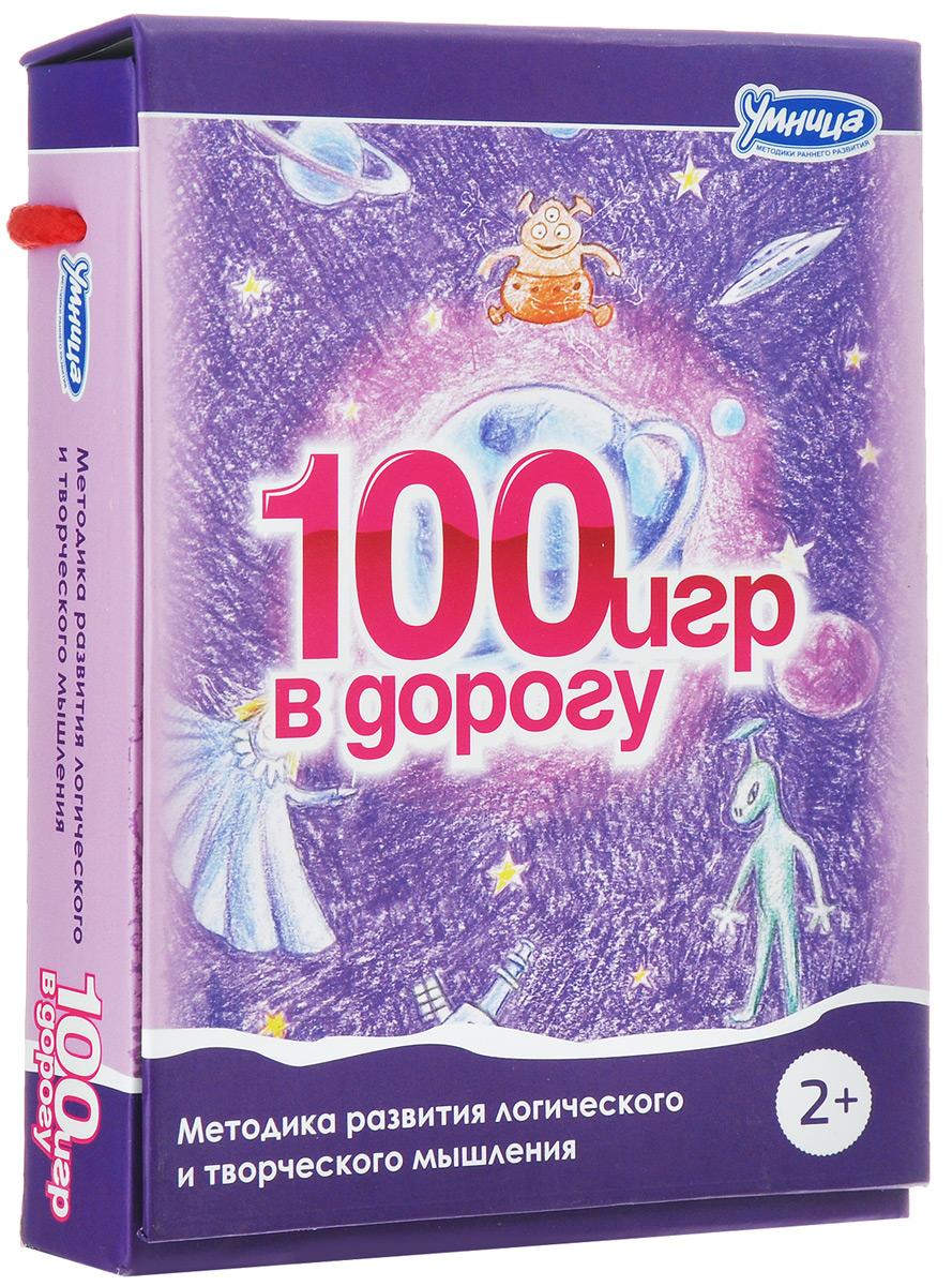 100 игр в дорогу. Выпуск 3 (комплект из 50 карточек)