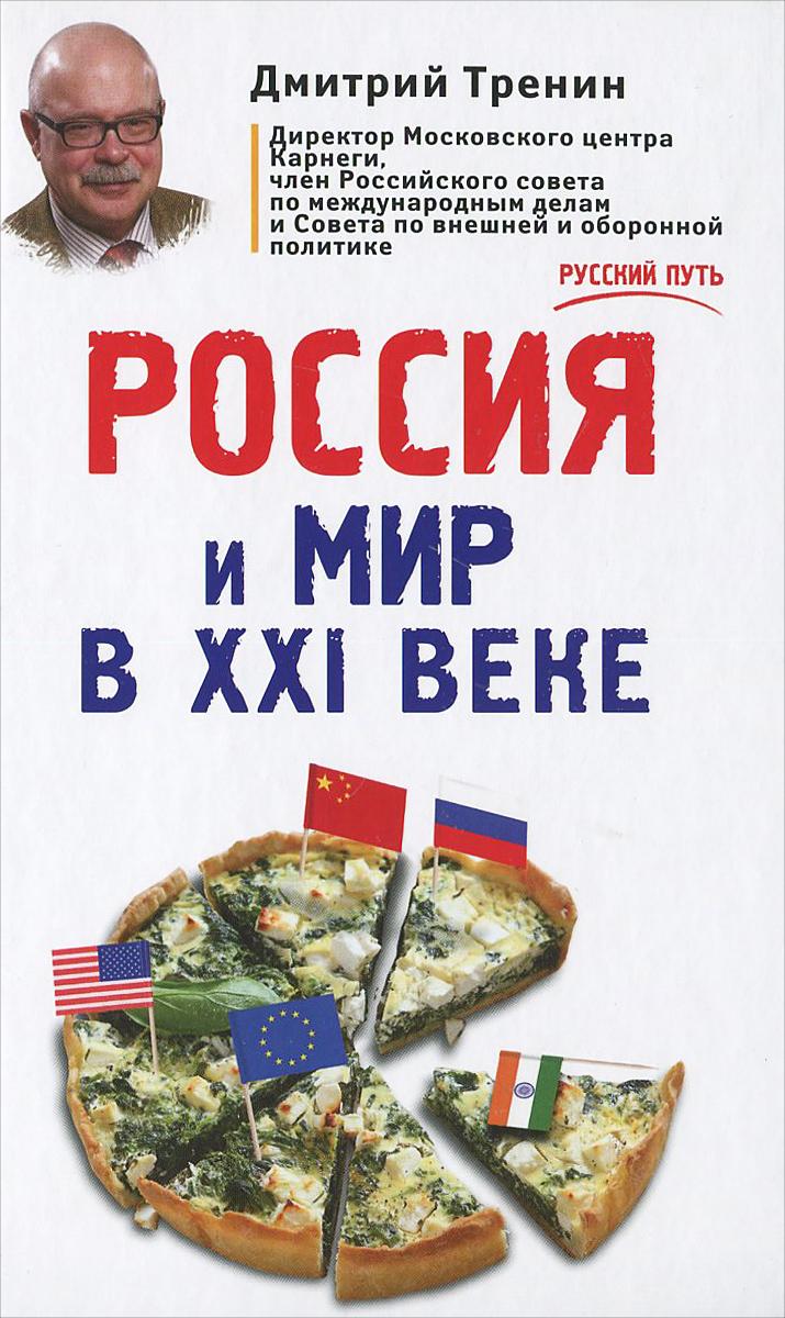 Россия и мир в XXI веке ( 978-5-699-84586-6 )