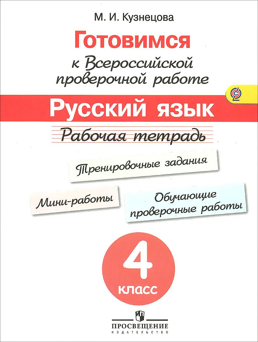 Русский язык. 4 класс. Рабочая тетрадь. Готовимся к Всероссийской проверочной работе