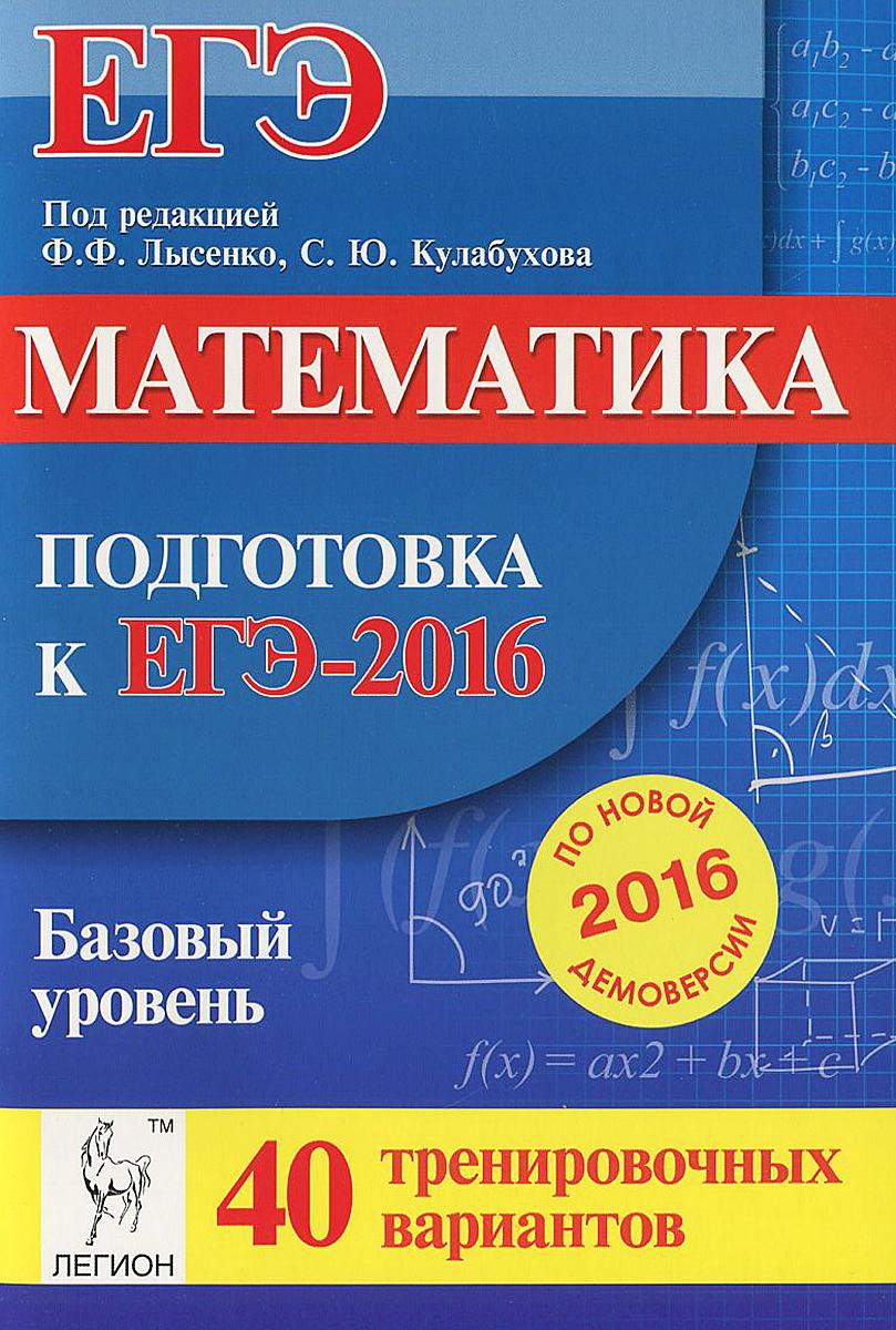 Математика. Подготовка к ЕГЭ-2016. Базовый уровень. 40 тренировочных вариантов по демоверсии на 2016 год
