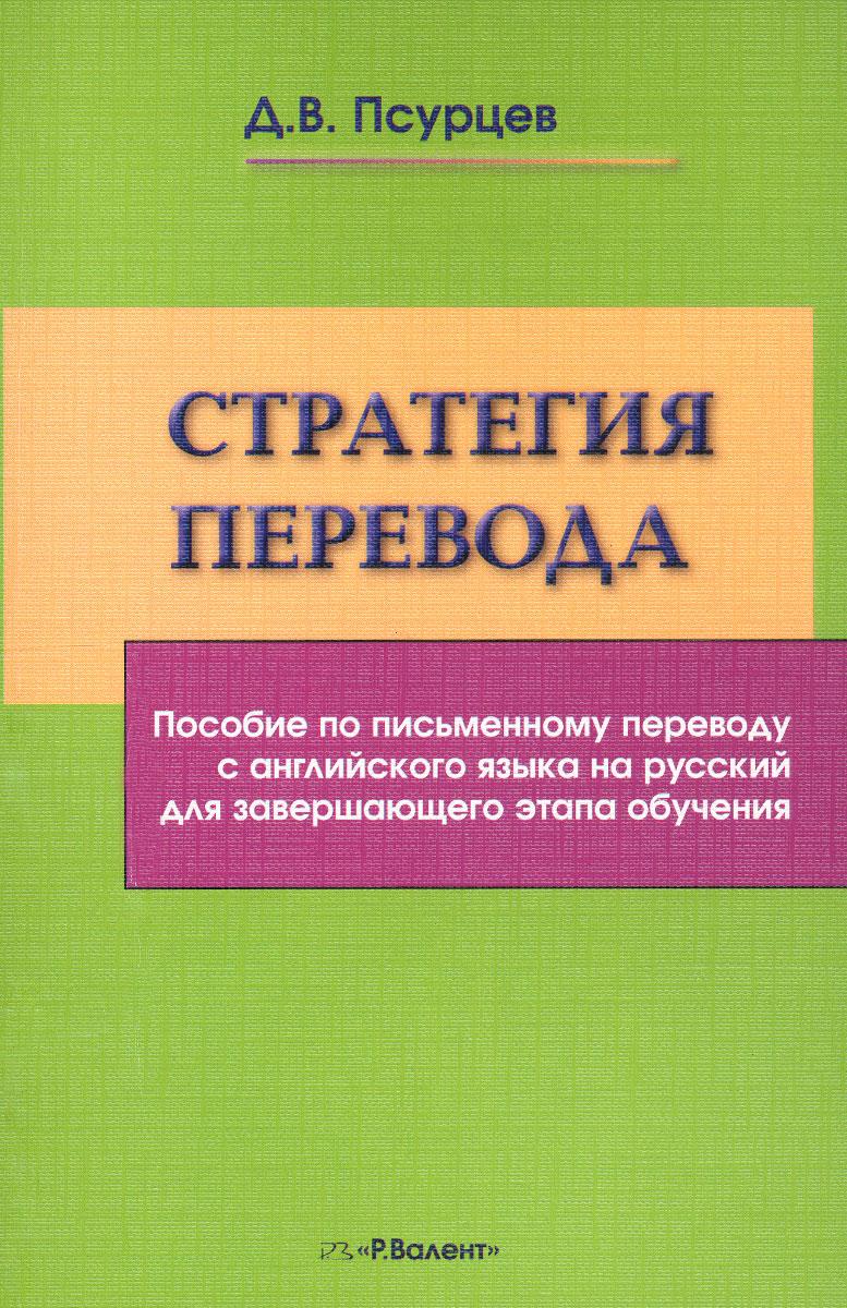 Стратегия перевода. Пособие по письменному переводу с английского языка на русский для завершающего этапа обучения
