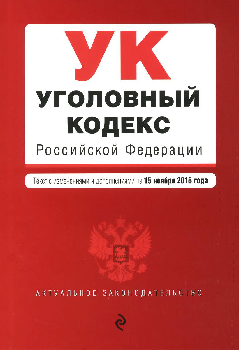 Уголовный кодекс Российской Федерации ( 978-5-699-85787-6 )