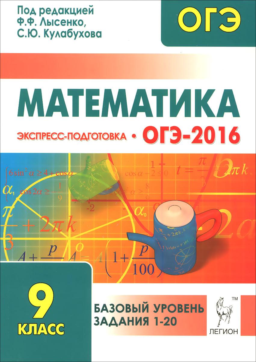Сборник Тестов Огэ Математика 2015