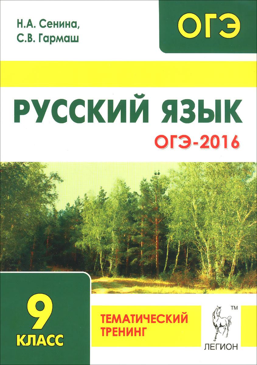 ОГЭ-2016. Русский язык. 9 класс. Тематический тренинг