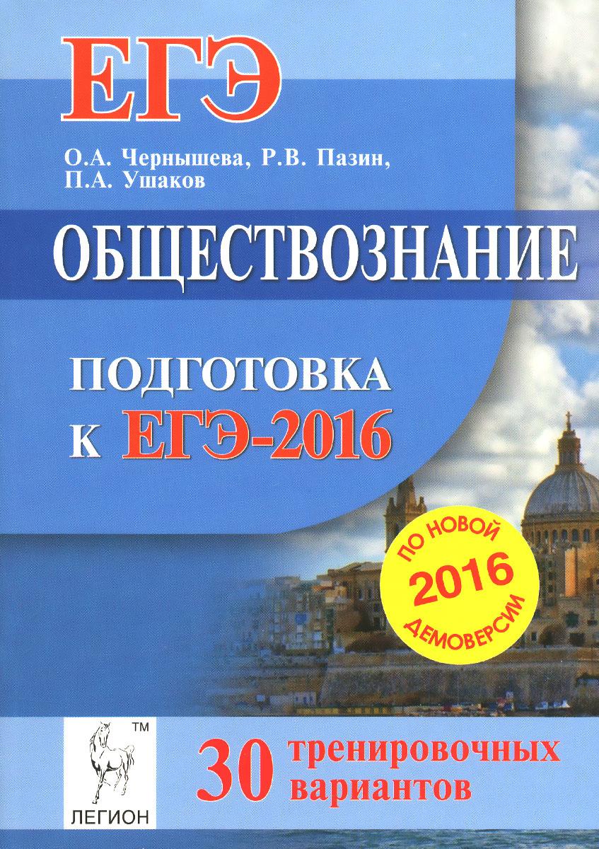 Обществознание. Подготовка к ЕГЭ-2016. 30 тренировочных вариантов по демоверсии на 2016 год