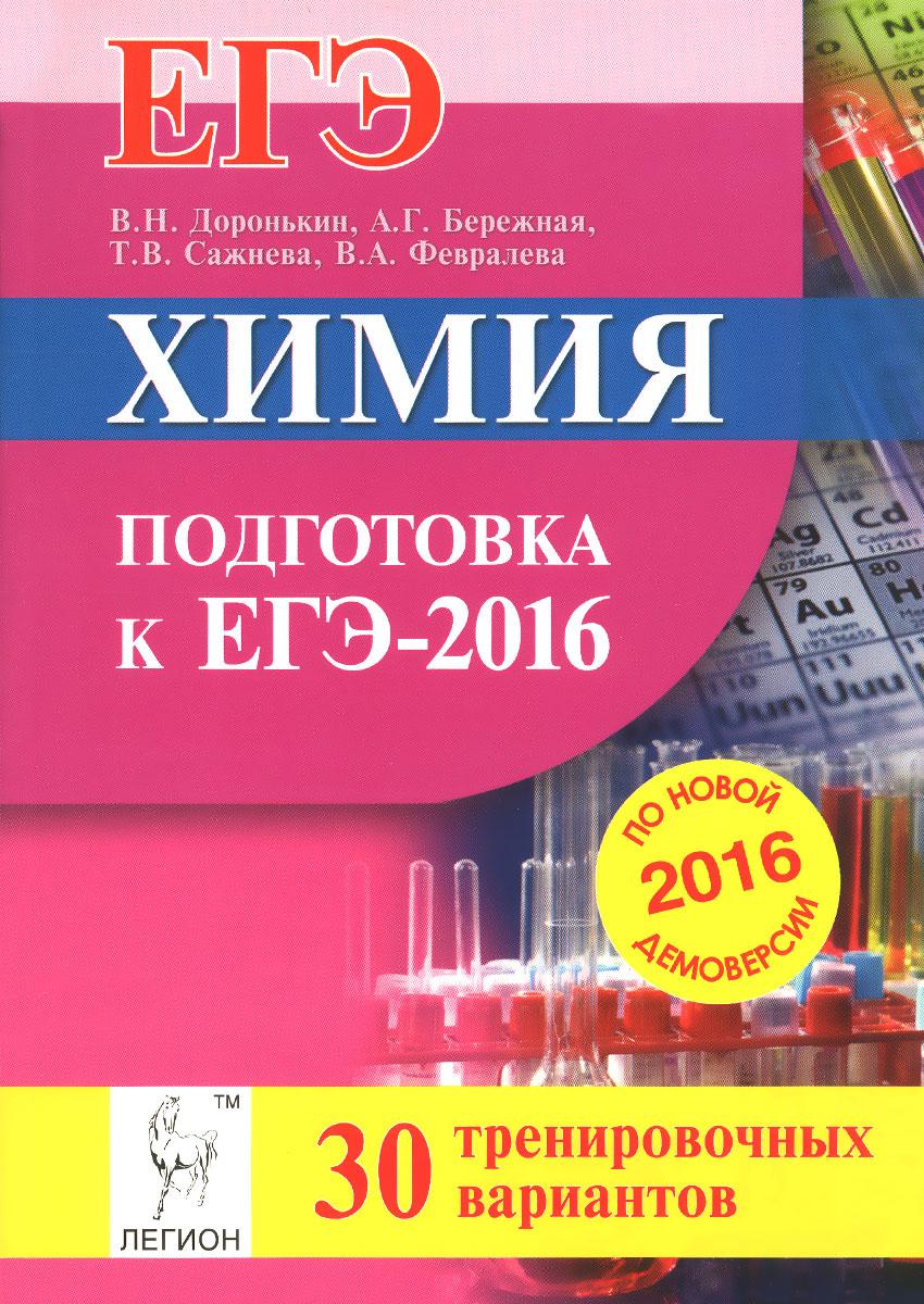 Химия. Подготовка к ЕГЭ-2016. 30 тренировочных вариантов по демоверсии на 2016 год. Учебно-методическое пособие
