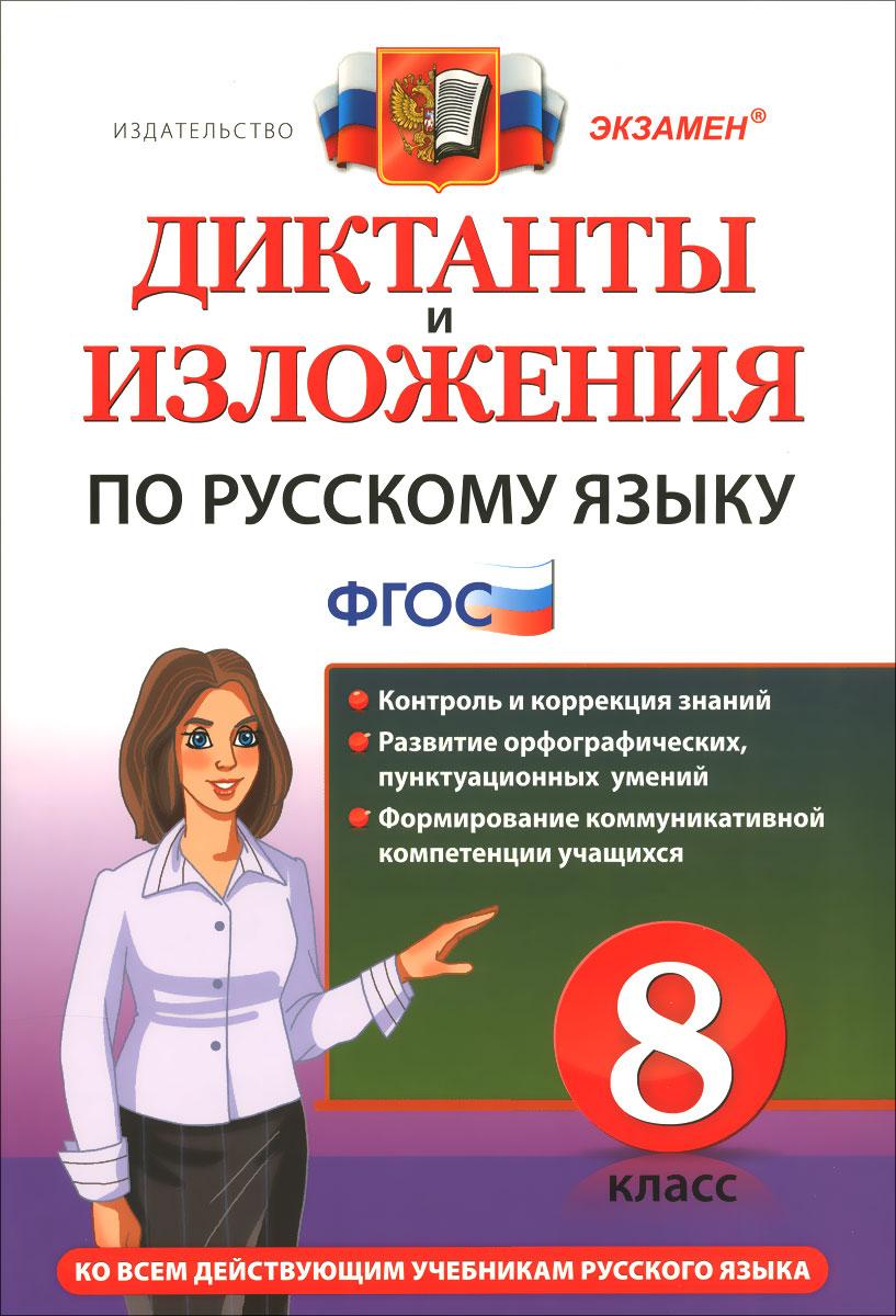 Русский язык. 8 класс. Диктанты и изложения