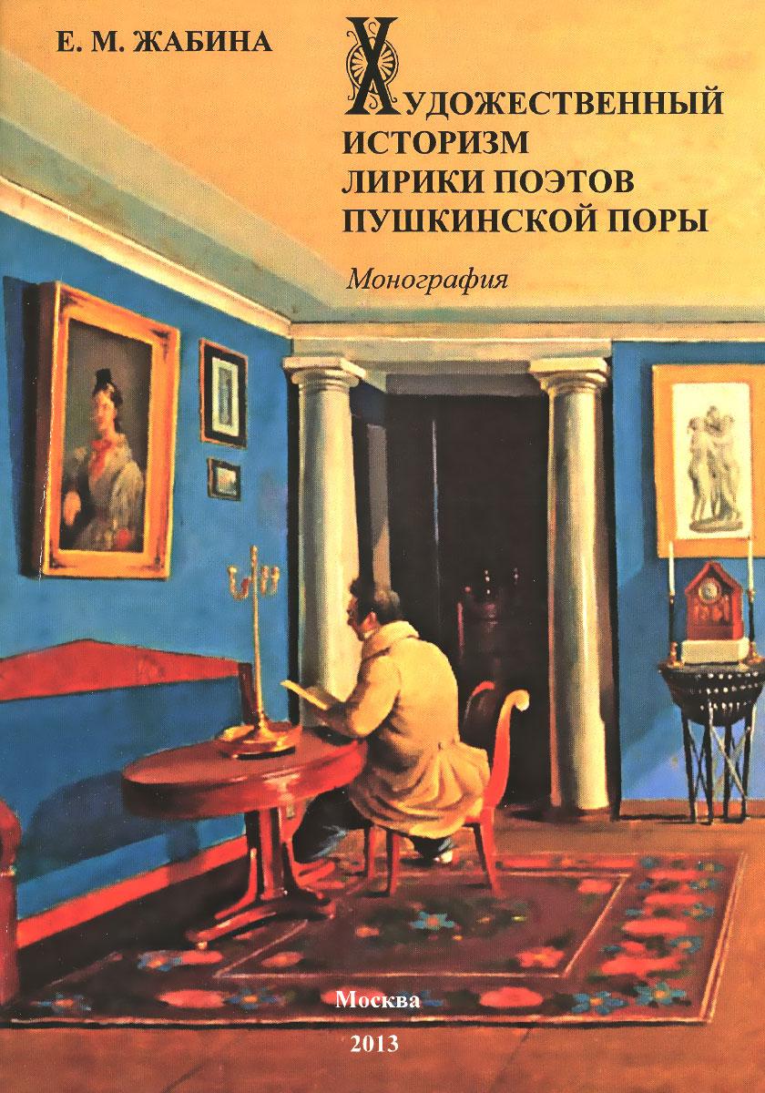 Художественный историзм лирики поэтов пушкинской поры