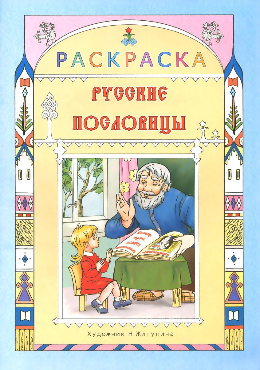 Русские пословицы. Раскраска для детей