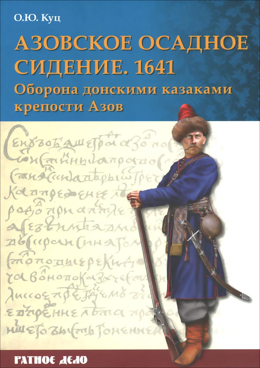 О. Ю. Куц Азовское осадное сидение 1641 года