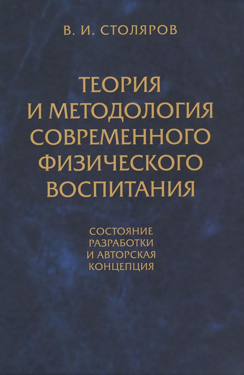 Теория и методология современного физического воспитания. Состояние разработки и авторская концепция