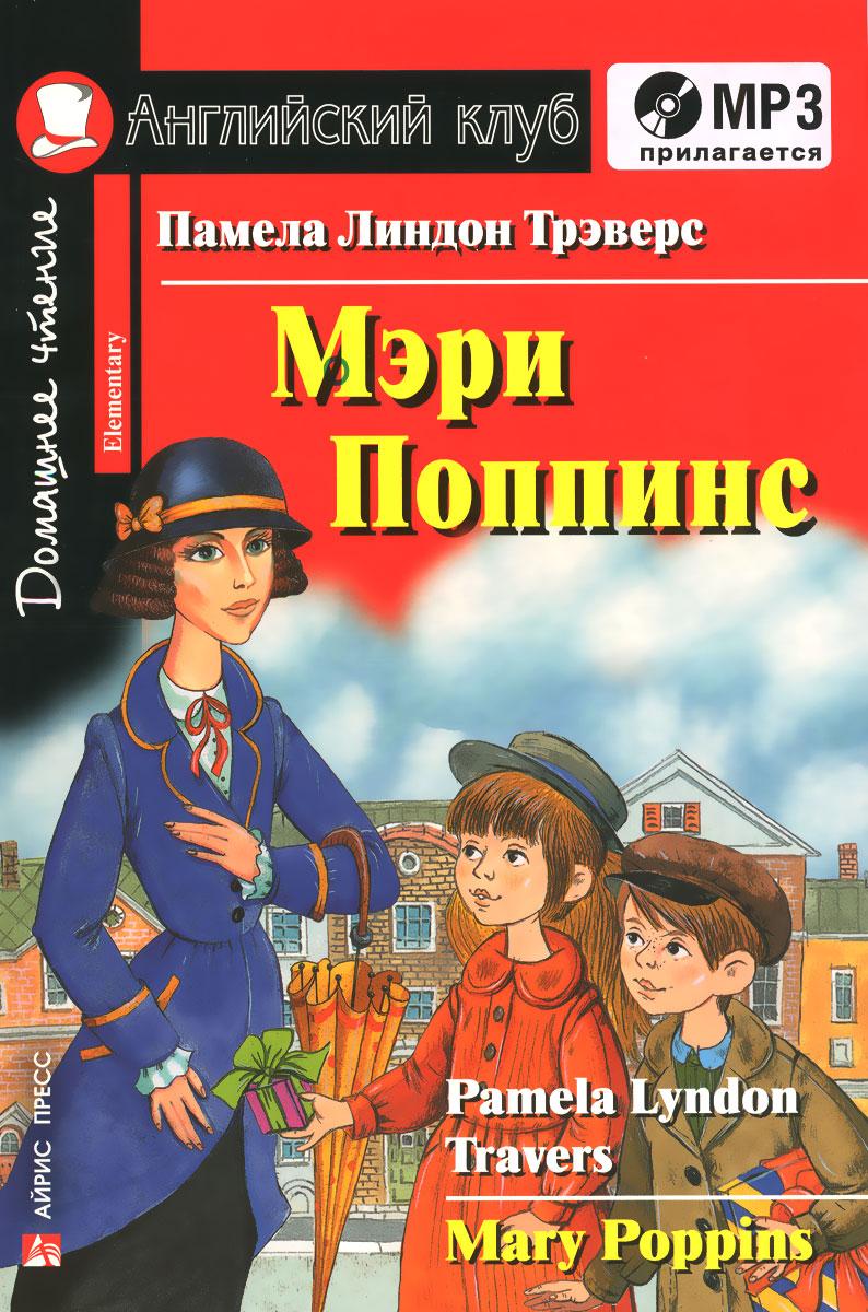 Мэри Поппинс / Mary Poppins. Elementary (+ CD)