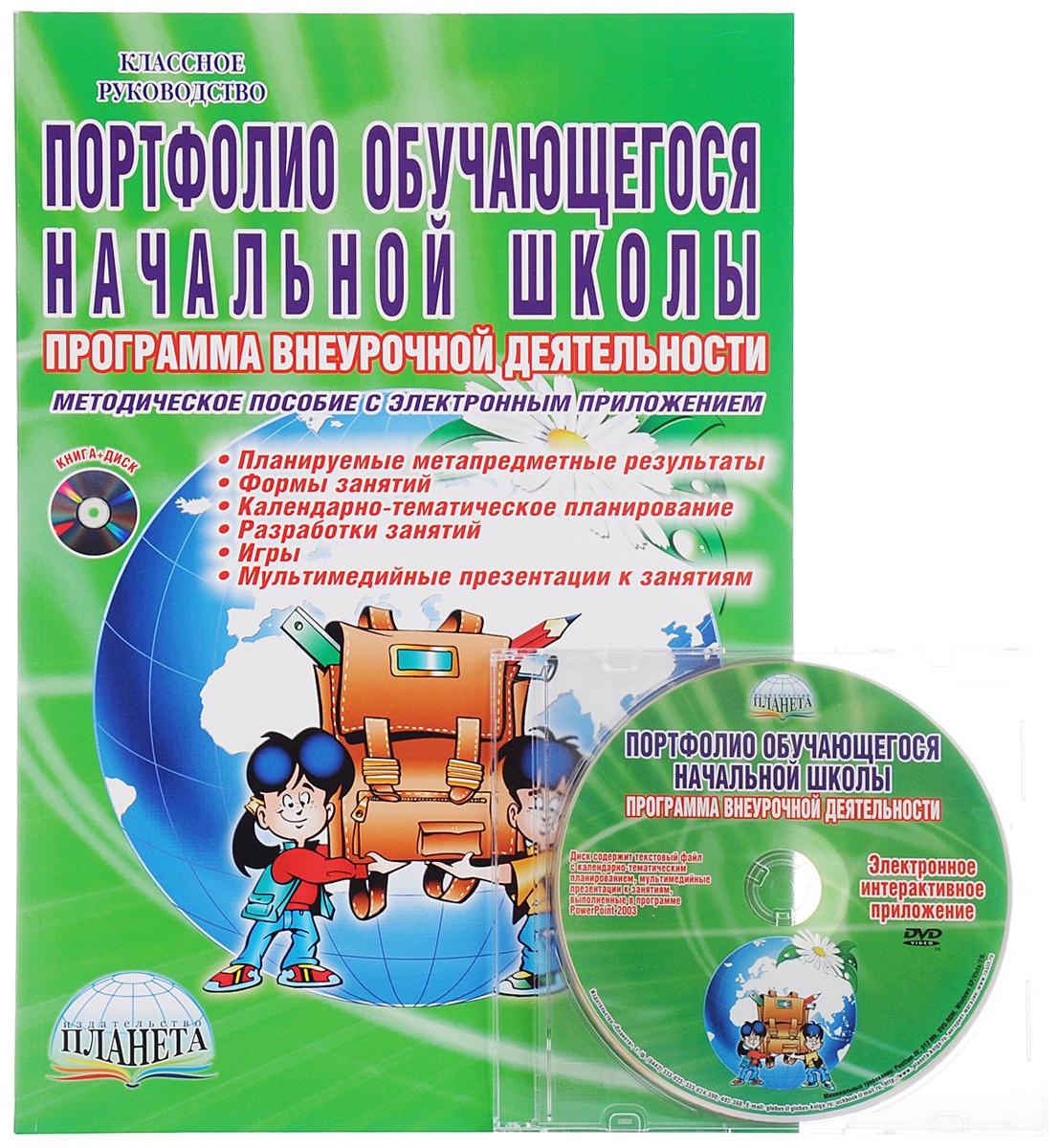 Портфолио обучающегося начальной школы. Программа внеурочной деятельности. Методическое пособие (+ DVD-ROM)