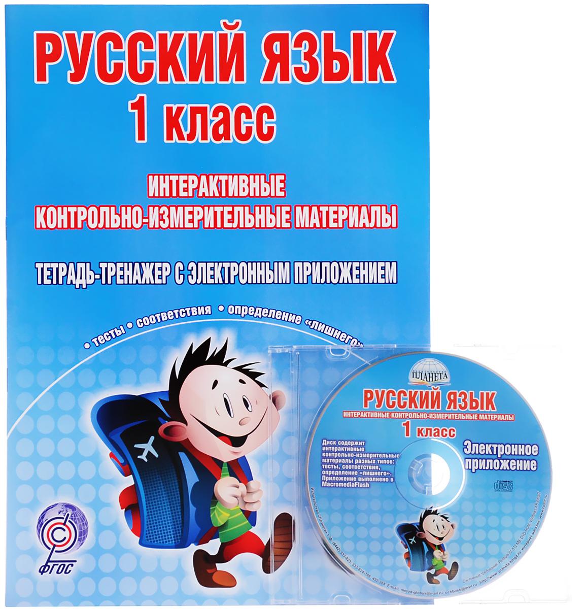 Русский язык. 1 класс. Интерактивные контрольно-измерительные материалы. Тетрадь-тренажер с электронным приложением (+ CD-ROM)