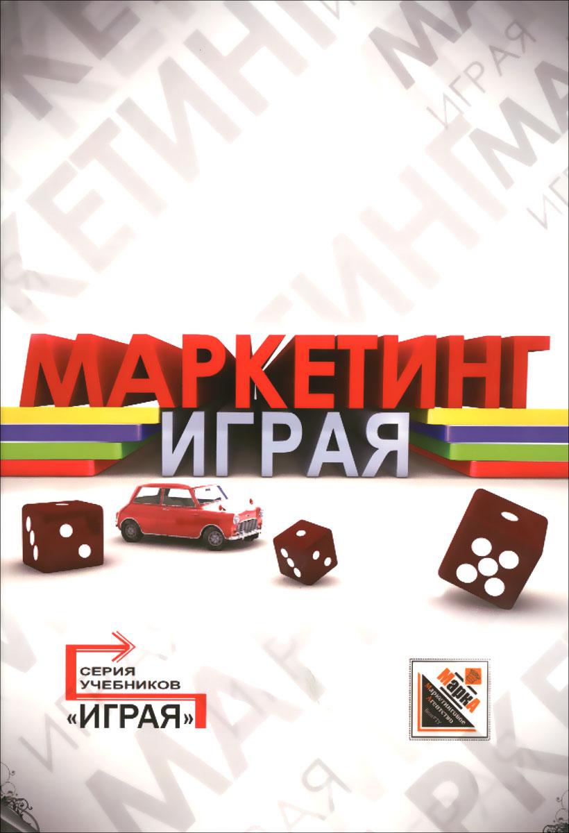 Маркетинг. Кейсы, деловые игры, тесты. Учебное пособие