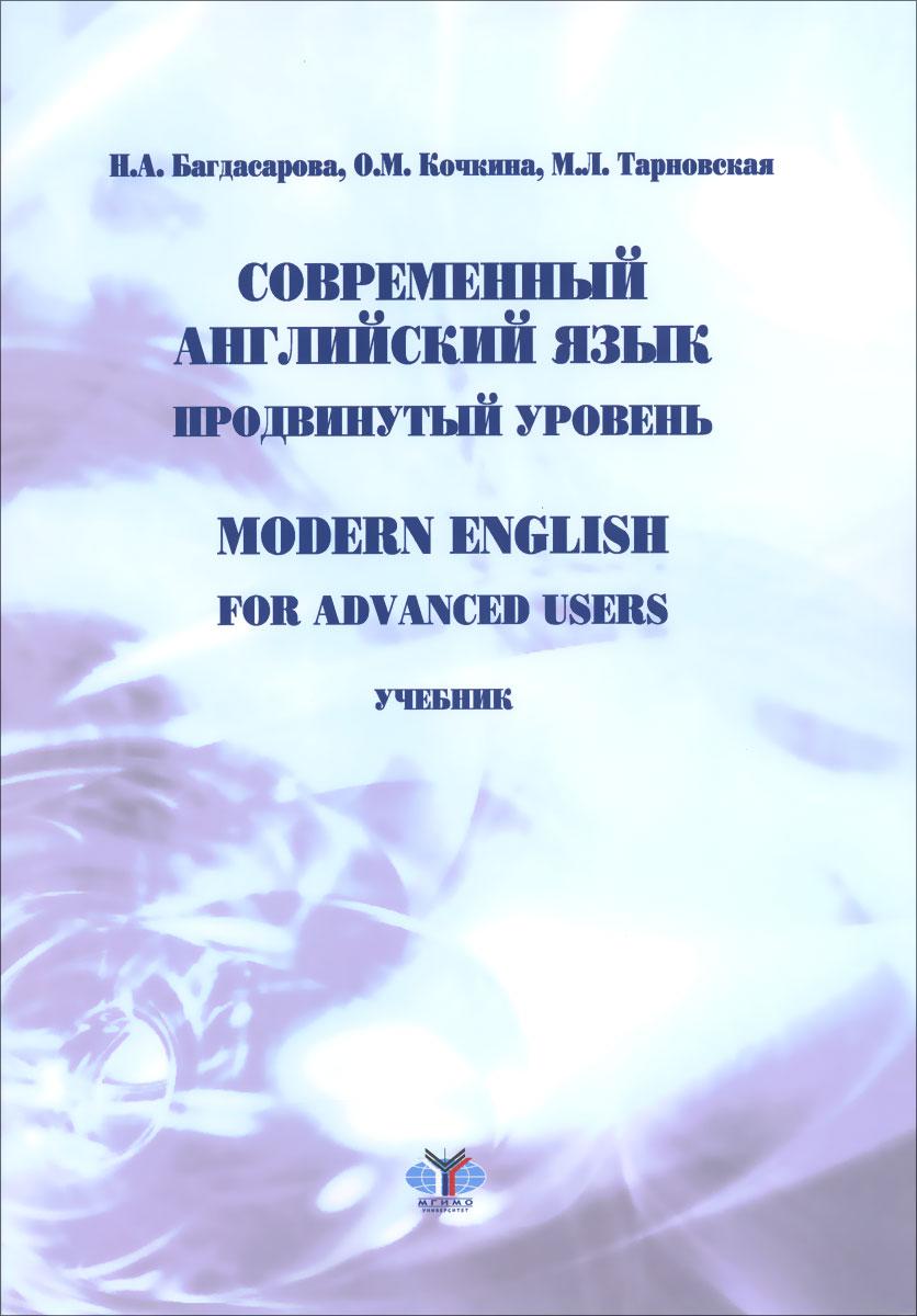 Современный английский язык. Продвинутый уровень. Учебник / Modern English for Advanced Users