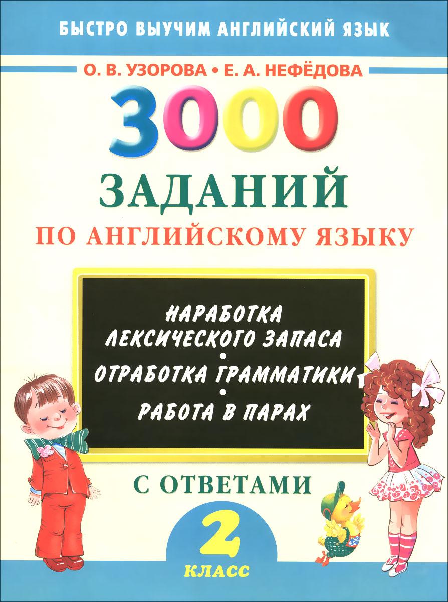 3000 тестов по английскому языку с ответами. 2 класс