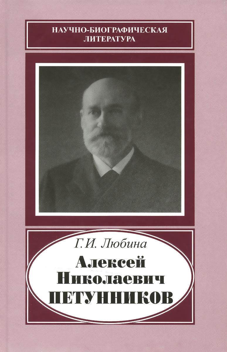 Алексей Николаевич Петунников. 1842-1919