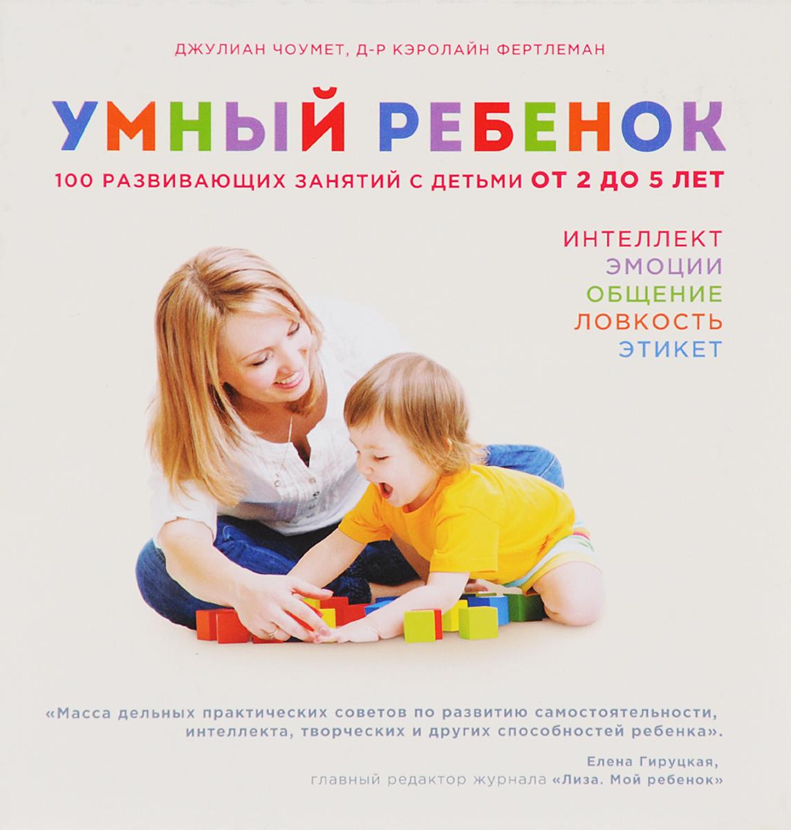 Умный ребенок. 100 развивающих занятий с детьми от 2 до 5 лет12296407Возраст от 2 до 5 лет - очень значимый в развитии ребенка, в этот период он усвоит половину из того, что когда-либо узнает. Заниматься с ним становится интереснее, игры делаются более разнообразными. В этой прекрасно иллюстрированной книге вы найдете много идей по разностороннему развитию малыша. Например, игры, поощряющие к самостоятельности (пазлы, кубики) или стимулирующие подключиться к вашим занятиям (помочь в приготовлении обеда, вместе пойти в магазин). Отдельное внимание уделяется играм, развивающим навыки чтения, письма, мелкую моторику, дающим знания об окружающем мире. Примечательно, что все игры занимают не более 15-20 минут и не требуют больших финансовых вложений. Ребенок развивается самым естественным путем - в игре и общении с родителями.