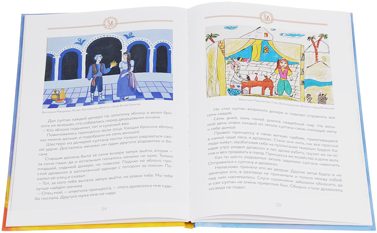 Сказки Алжира