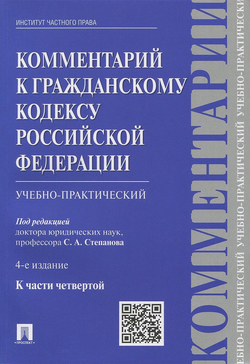 Комментарий к Гражданскому кодексу Российской Федерации. Учебно-практический. К части 4