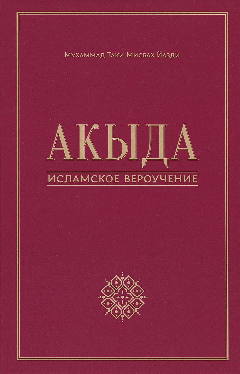 Акыда - исламское вероучение. Учебное пособие