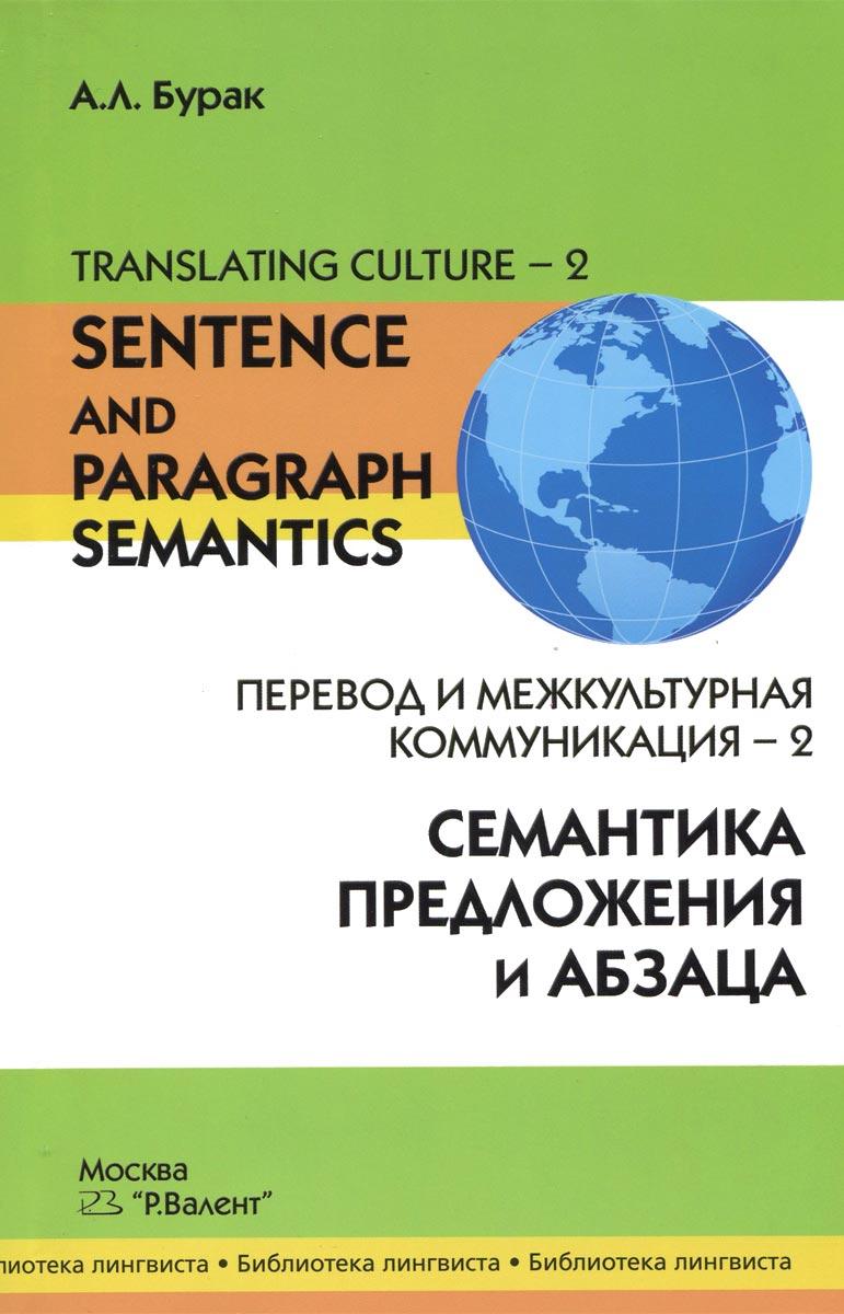 Перевод и межкультурная коммуникация-2. Семантика предложения и абзаца / Translating Culture-2: Sentence and Paragraph Semantics