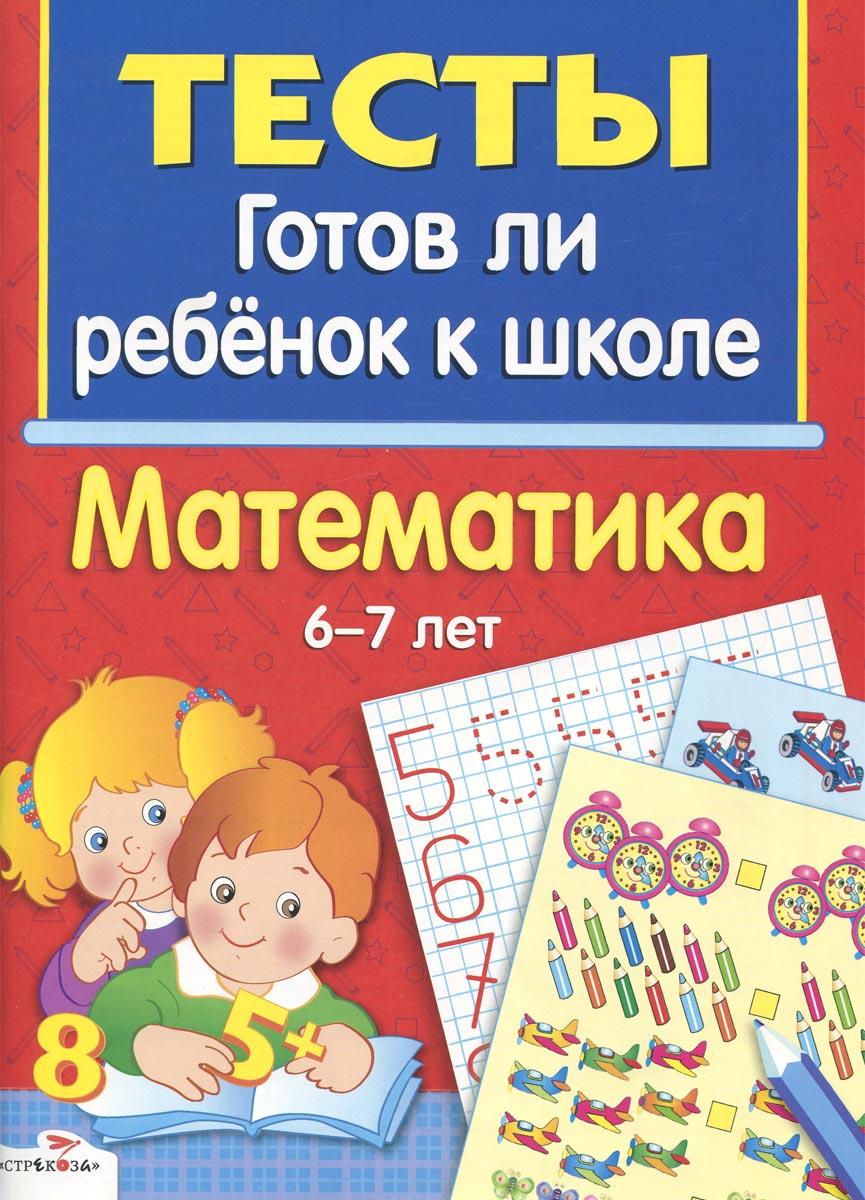Готов ли ребенок к школе. Математика. 6-7 лет
