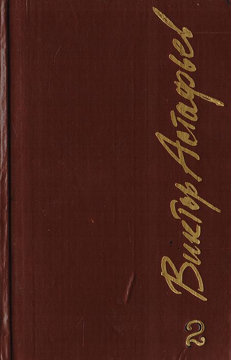 Виктор Астафьев. Собрание сочинений в 6 томах. Том 2