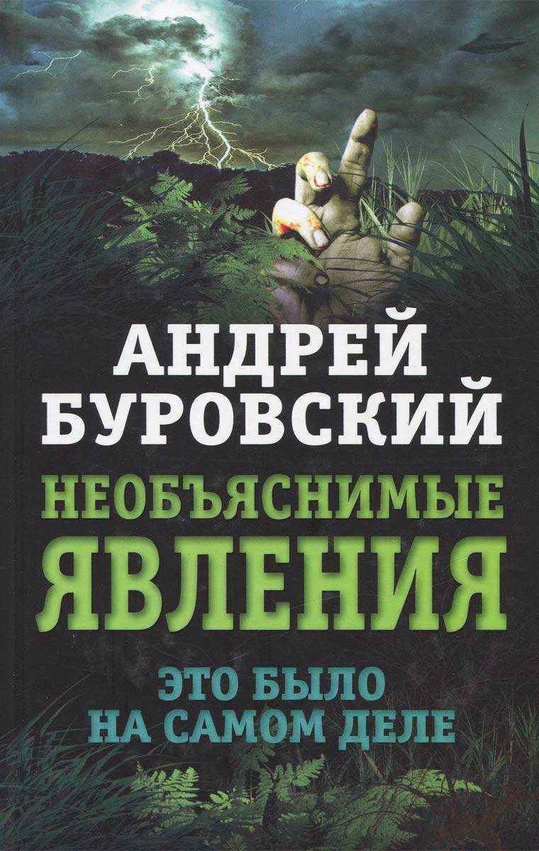 Zakazat.ru Необъяснимые явления. Это было на самом деле. Андрей Буровский