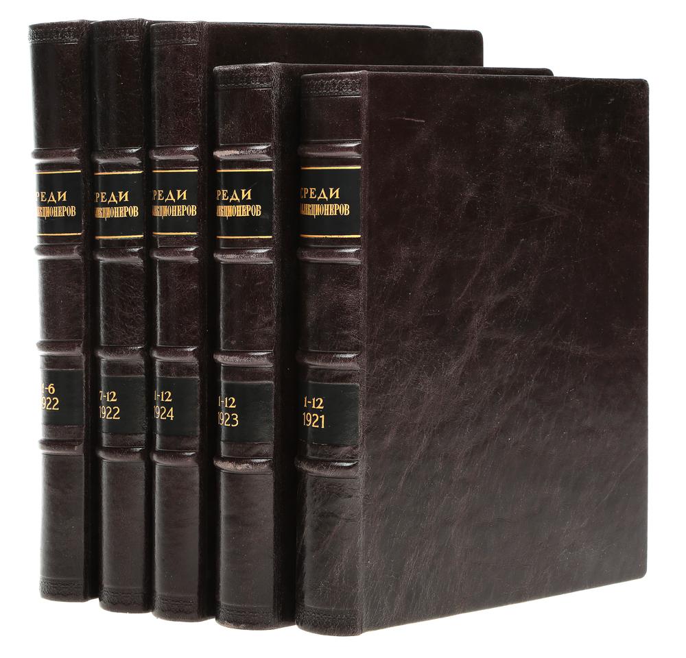 Журнал Среди коллекционеров, 1921-1924 гг. (полный комплект)
