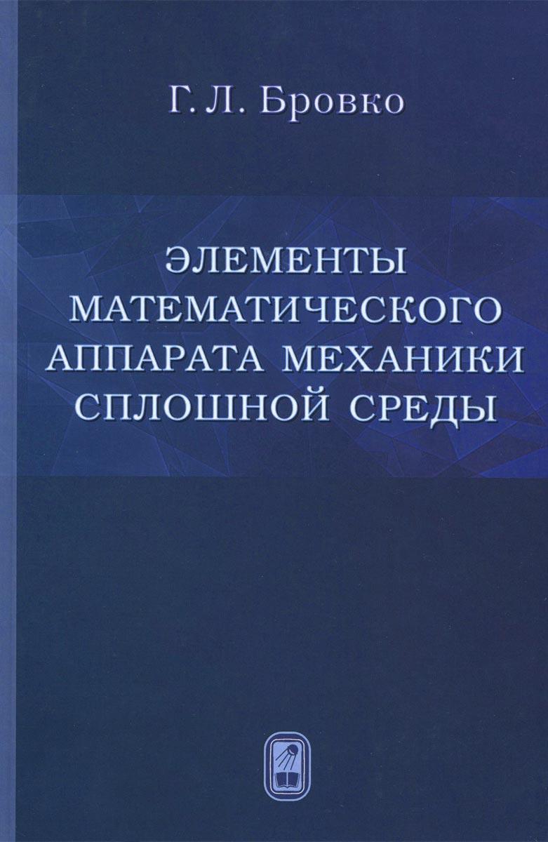 Элементы математического аппарата механики сплошной среды. Учебное пособие