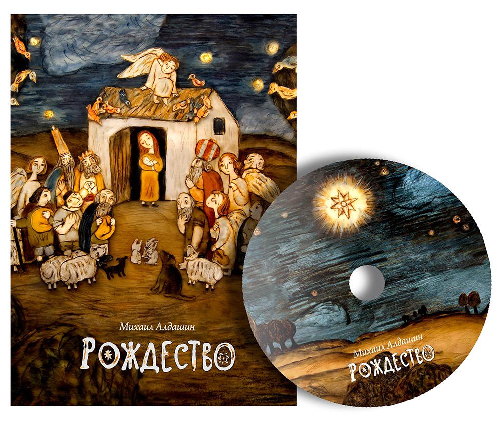 Рождество (подарочное издание + DVD)
