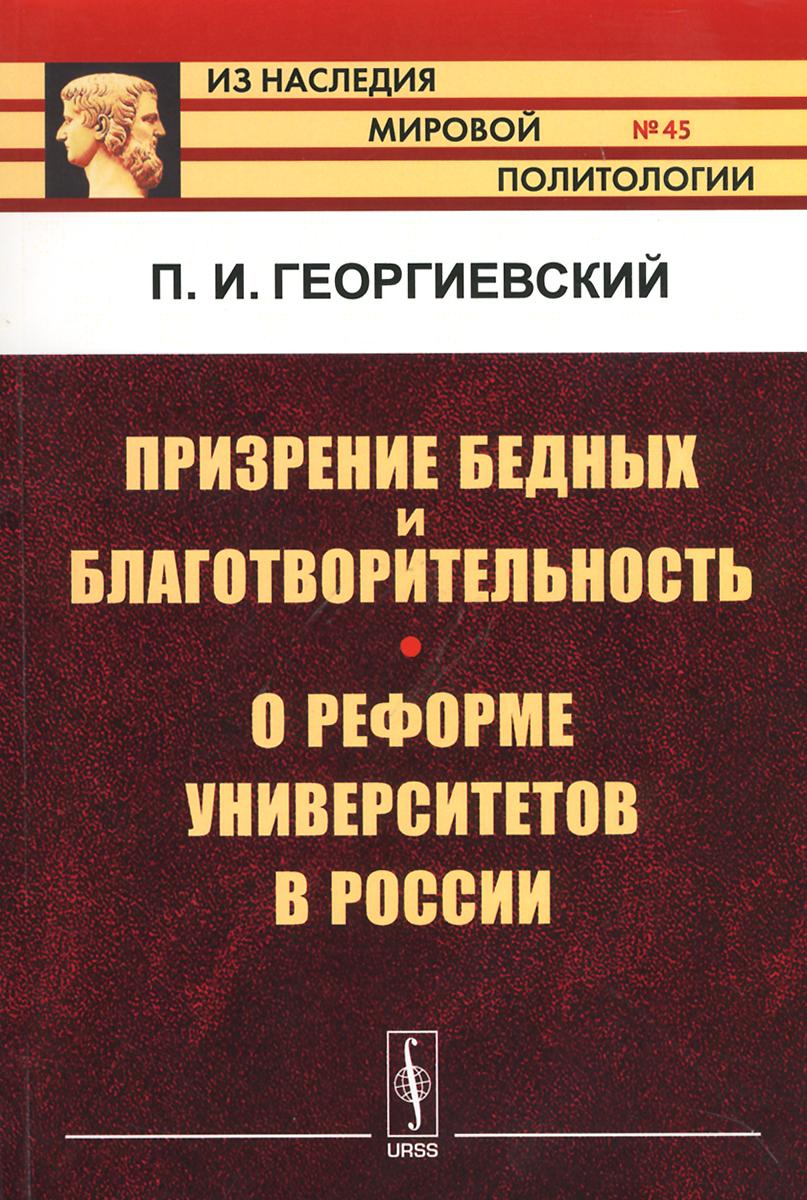 Призрение бедных и благотворительность. О реформе университетов в России