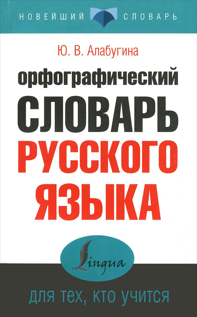 Орфографический словарь русского языка для тех, кто учится ( 978-5-17-093685-4 )